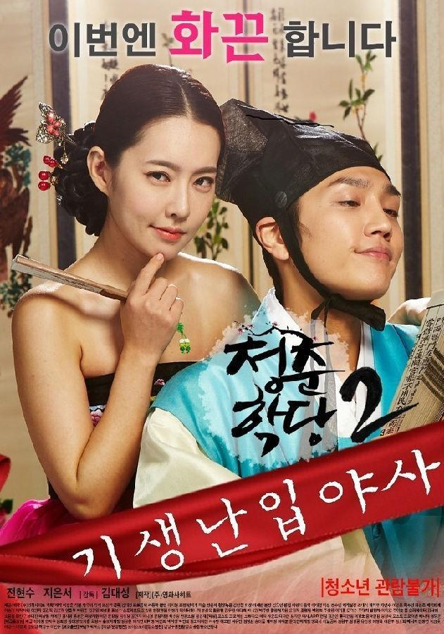 青春學堂2:古代朝鮮婦女居然有這種愛好? - 每日頭條