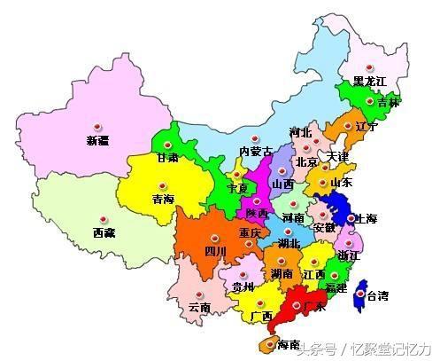 中國省份簡稱口訣及記憶方法! - 每日頭條