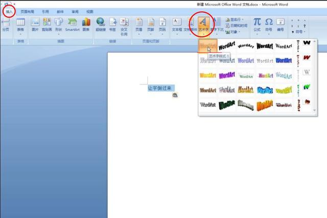 Word怎樣使文字倒立?簡單易學——計算機二級考題 - 每日頭條