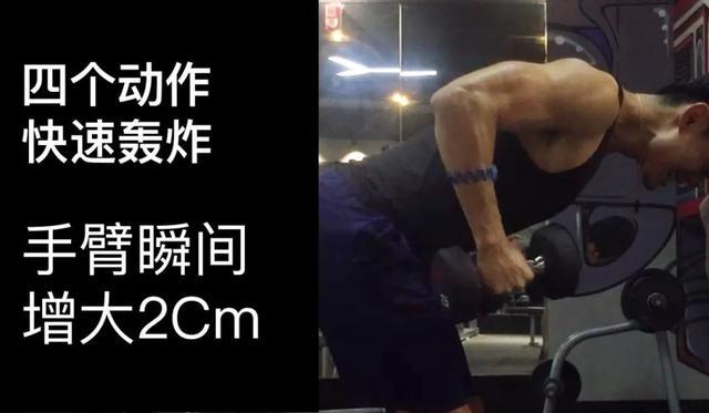 手臂想練大不容易,不如先把線條先給練出來! - 每日頭條