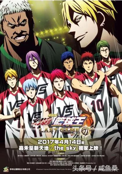 《黑子的籃球 LAST GAME》4月14日香港上映 - 每日頭條
