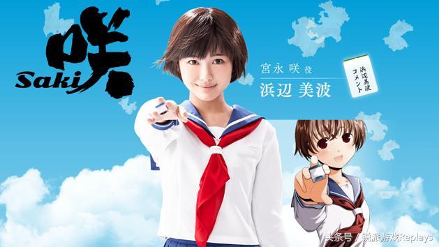 《天才麻將少女》電視劇&真人版電影 濱邊美波飾演宮永咲 - 每日頭條