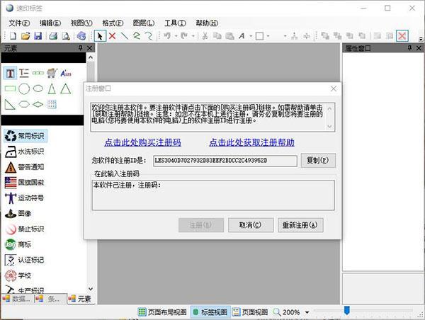 速印標籤條碼軟體企業版特別版非常專業的標籤條碼設計列印軟體 - 每日頭條