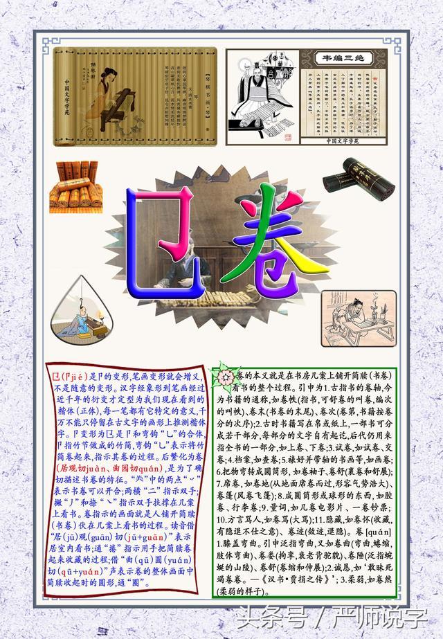 117.字源識字-㔾和卷(解字參考-中華字通) - 每日頭條
