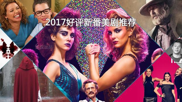 美劇推薦:影評人評出2017年最受好評的9部新番美劇 - 每日頭條