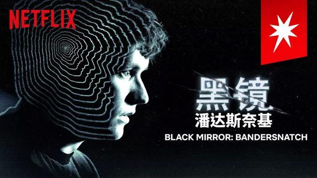 《黑鏡:潘達斯奈基》:可能性是幻覺,選擇是戲弄性啟發 - 每日頭條