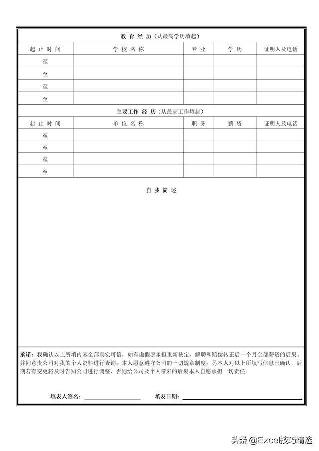 企業人事檔案管理通知公文:電子檔案和紙質資料管理規定。附表單 - 每日頭條