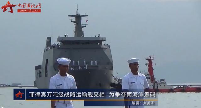 憑它能打敗中國?菲律賓歡呼擁有萬噸級戰略艦 - 每日頭條