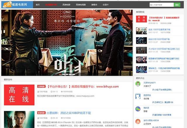 史上最全10個電影下載網站集錦-讓你找電影資源從此不再困難 - 每日頭條