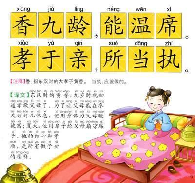 《三字經》全文及譯文對照版「六曉靈童養成記」 - 每日頭條