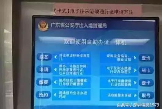 廣東戶籍如何在深圳自助續簽港澳通行證! - 每日頭條
