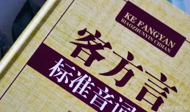 客家方言:中國古漢語活化石 - 每日頭條