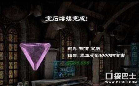 無盡之劍3寶石攻略 熔煉寶石bug刷錢BUG - 每日頭條