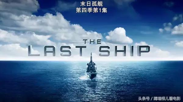 《末日孤艦》第四季這艘船,你們登上來了麼? - 每日頭條