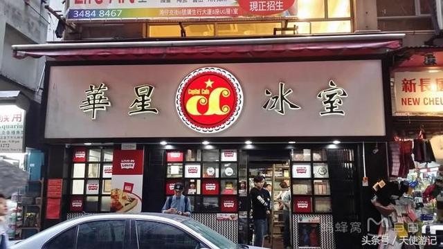 遊記:去香港玩一定要去這些冰室。裡面藏著最地道的「港味」 - 每日頭條