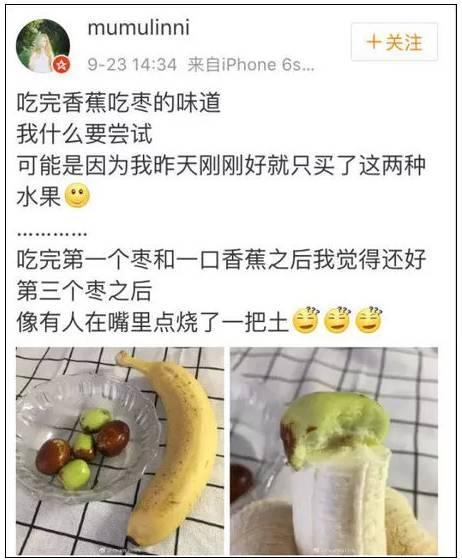 「香蕉+冬棗」一起吃讓你懷疑人生?那是你沒有找到正確的打開方式 - 每日頭條