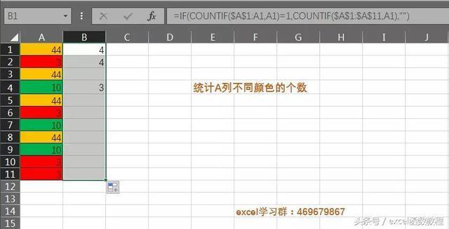 excel教程:如何統計不同顏色的單元格個數 - 每日頭條