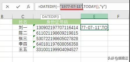 Excel函數小妙招,用上DATEDIF,您永不再缺席那些重要的日子 - 每日頭條