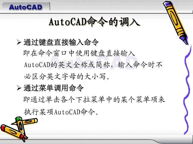 CAD介面有些什麼,如何調入CAD命令 - 每日頭條