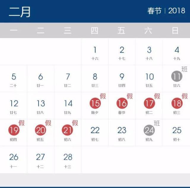 2018年放假表出來了,最強休假可休16天 - 每日頭條