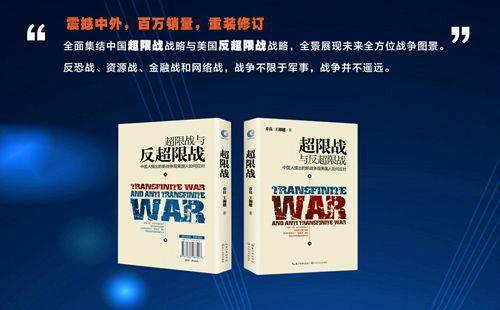 [每日書單]超限戰與反超限戰:戰爭不限於軍事 - 每日頭條