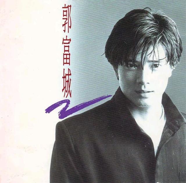 四大天王之-郭富城(專輯封面)1990-2002-現在,你還留住了幾張 - 每日頭條