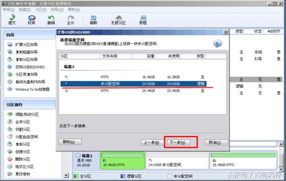 SSD:超級簡單的系統遷移 - 每日頭條