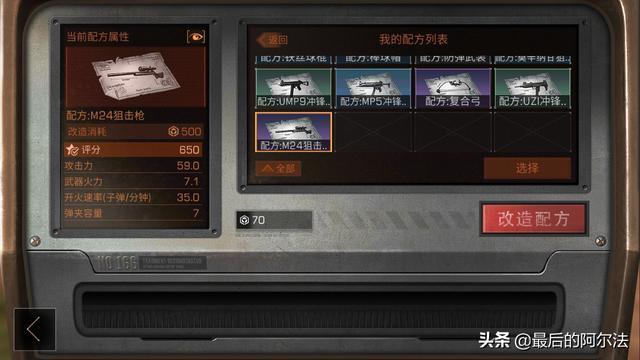 《明日之後》武器成品與配方改造選擇。莊園七級的坑有點深 - 每日頭條