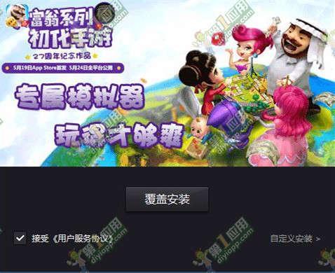 大富翁9官方電腦版 在電腦上玩大富翁9手機版 - 每日頭條