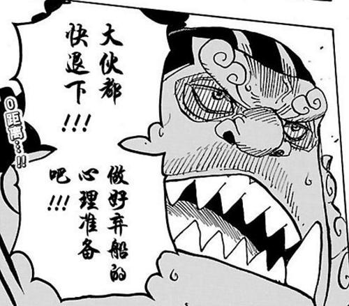 海賊王漫畫901話中文情報公開 海神救走草帽團 甚平獨自留下斷後 - 每日頭條