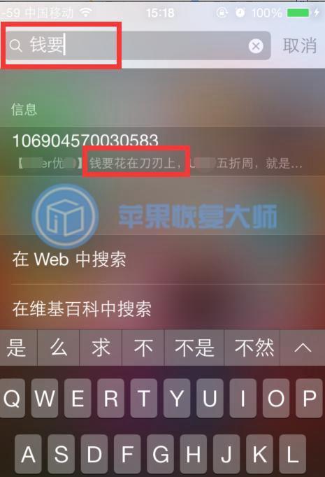 怎麼備份iPhone中已刪除的簡訊 - 每日頭條