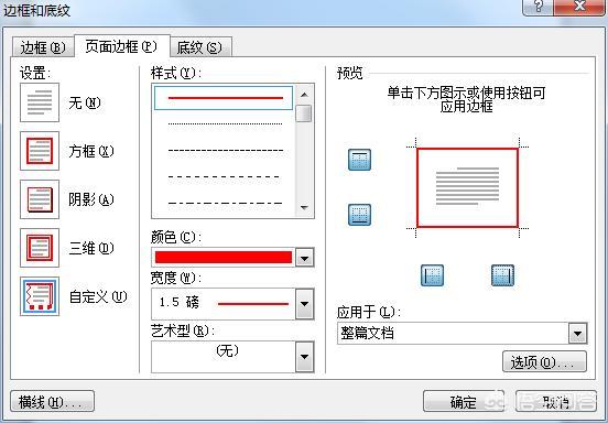 Word文檔中怎樣添加頁面邊框?整頁加邊框 - 每日頭條