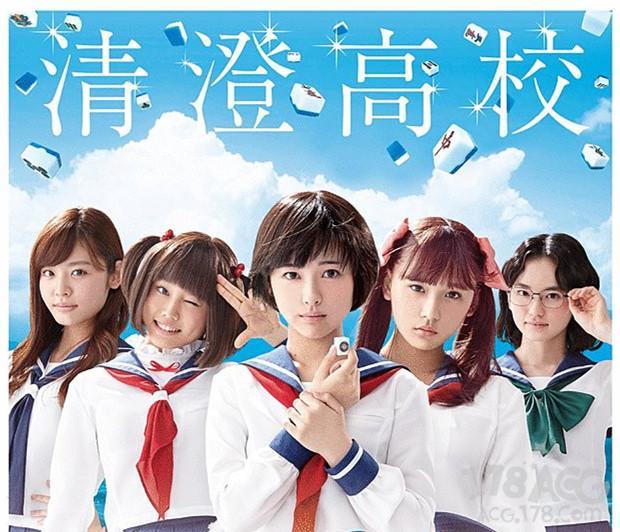 「天才麻將少女」真人版新增演員公開!佐野雛子確定出演啦~ - 每日頭條