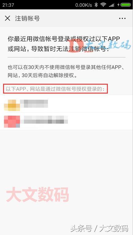 微信怎麼註銷 微信號如何註銷 刪除微信帳戶方法 - 每日頭條
