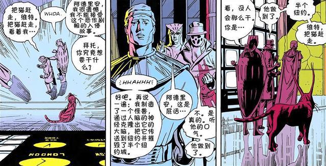 陪你一起看完最好看的漫畫《守望者》 - 每日頭條