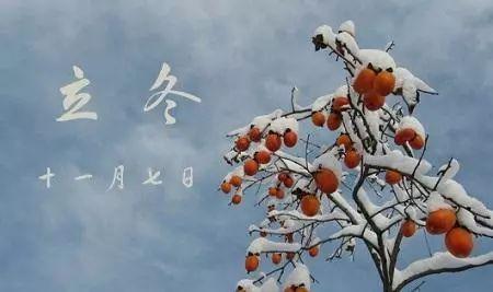 「傳統文化」今日立冬:山寒水冷。萬物始藏 - 每日頭條