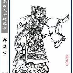 春秋中最短的長篇小說:鄭伯克段於鄢 | 左傳拾趣1 - 每日頭條