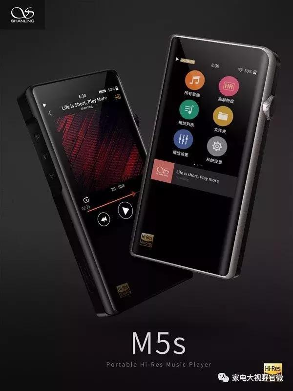 山靈旗艦Hi-Fi耳機播放器M5s露面 - 每日頭條