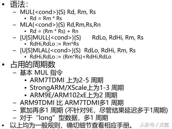 嵌入式系統開發學習:17 ARM乘法操作 - 每日頭條