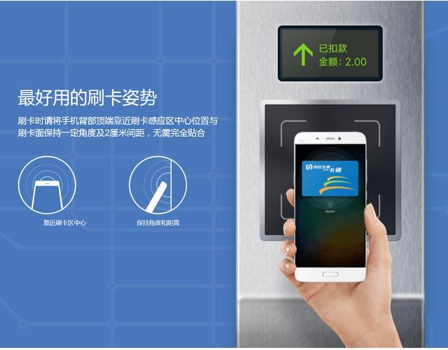 小米公交的使用方法,把手機NFC用起來,擺脫公交卡! - 每日頭條
