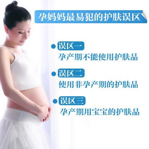 孕期也要美美噠!教您如何選擇孕期可用的護膚品! - 每日頭條