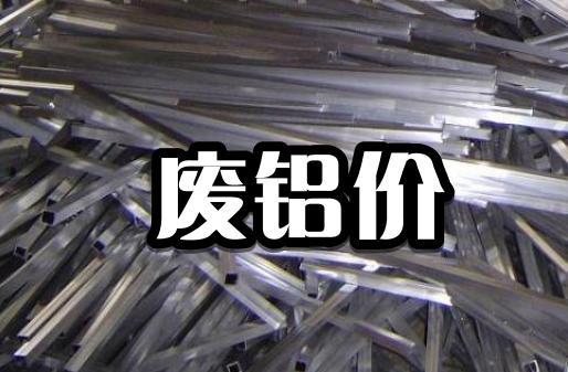 2018年2月22日國內廢銅,廢鐵廢鋼,廢鋁,廢錫廢合金回收價格 - 每日頭條