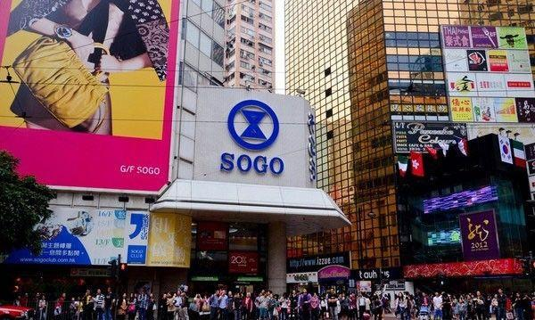 2017下半年香港崇光SOGO店慶時間曝光! - 每日頭條