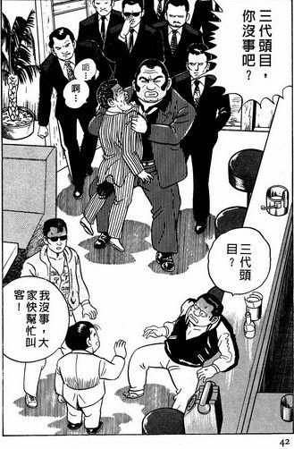 被遺忘的熱血青春 漫畫《內衣教父》解析 - 每日頭條