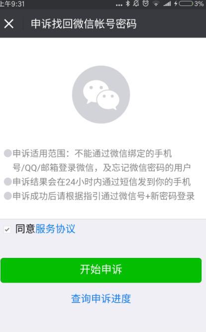新版微信如何解綁手機號和QQ? - 每日頭條
