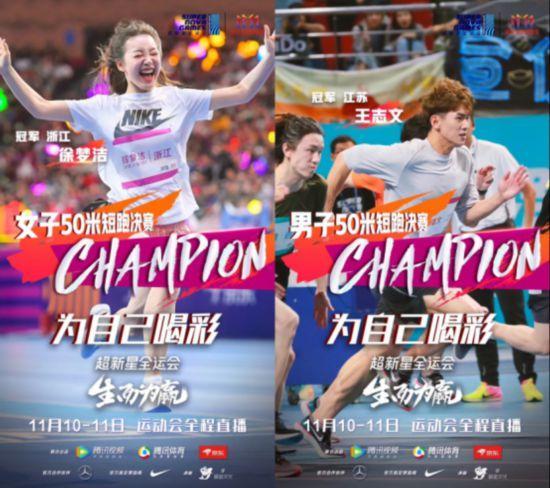 徐夢潔50米奪首金《超新星全運會》首創體育記錄 - 每日頭條