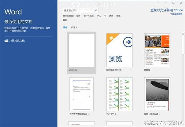 Microsoft Office Professional Plus 2016 精簡安裝版 - 每日頭條