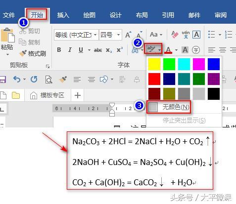 Word自動化學符號,化學方程式上下標 - 每日頭條