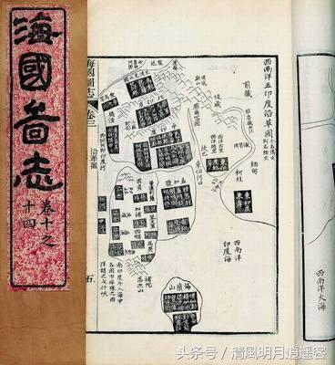 《海國圖志》一本啟發了日本強盛的中國奇書 - 每日頭條