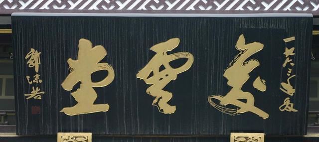 郭沫若8幅書法題字匾額欣賞 - 每日頭條